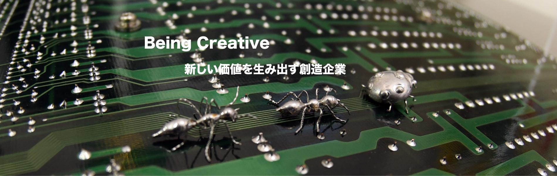 Being Creative 〜新しい価値を生み出す創造企業〜