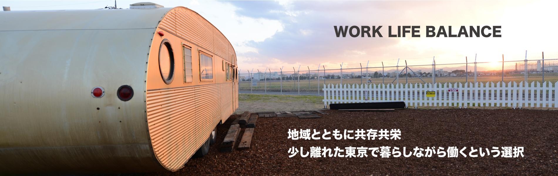WORK LIFE BALANCE 〜地域とともに共存共栄 少し離れた東京で暮らしながら働くという選択〜